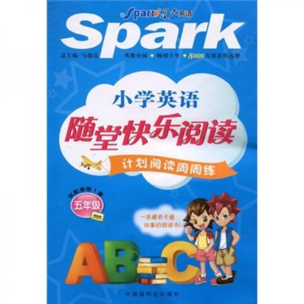 星火英语·小学英语随堂快乐阅读:计划阅读周周练(5年级)