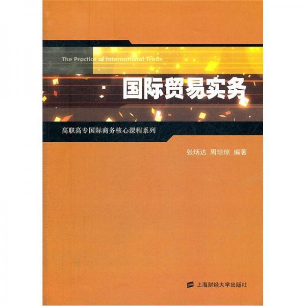 高职高专国际商务核心课程系列:国际贸易实务