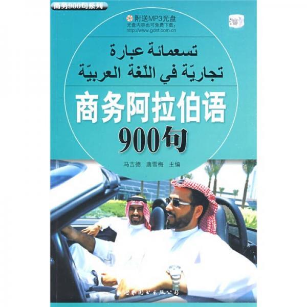 商务阿拉伯语900句