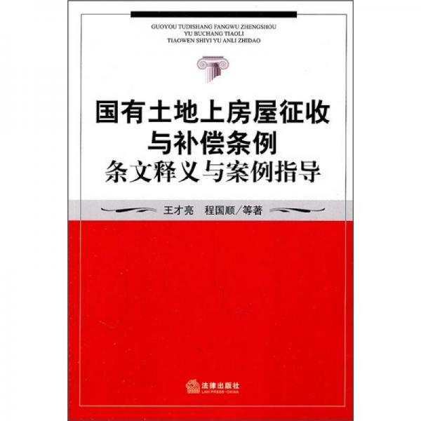 国有土地上房屋征收与补偿条例条文释义与案例指导