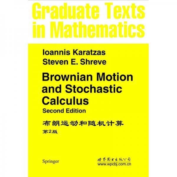 布朗运动和随机计算(第2版)