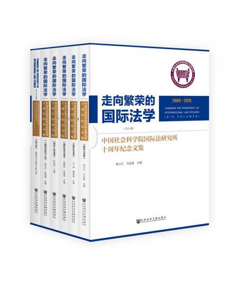 走向繁荣的国际法学(套装全6册)