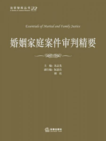 法官智库丛书:婚姻家庭案件审判精要