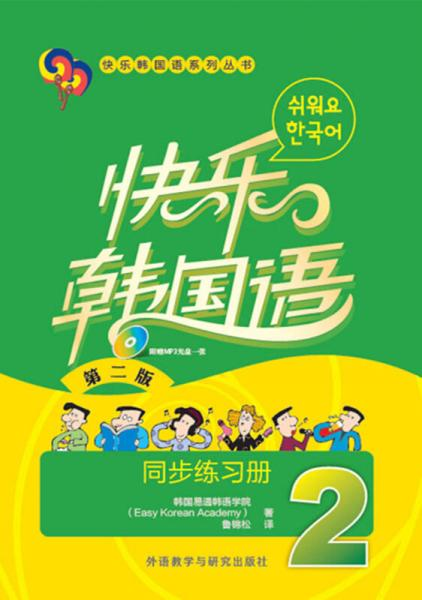 快乐韩国语2 同步练习册