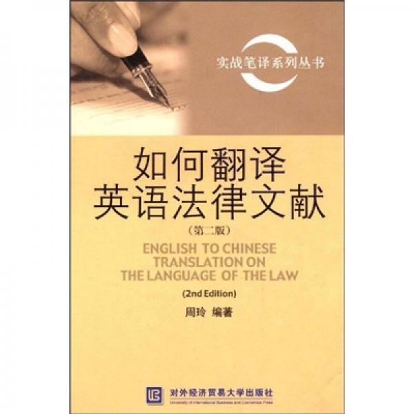 实战笔译系列丛书:如何翻译英语法律文献(第2版)