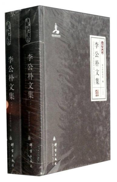 群言典藏:李公朴文集(套装上下册)