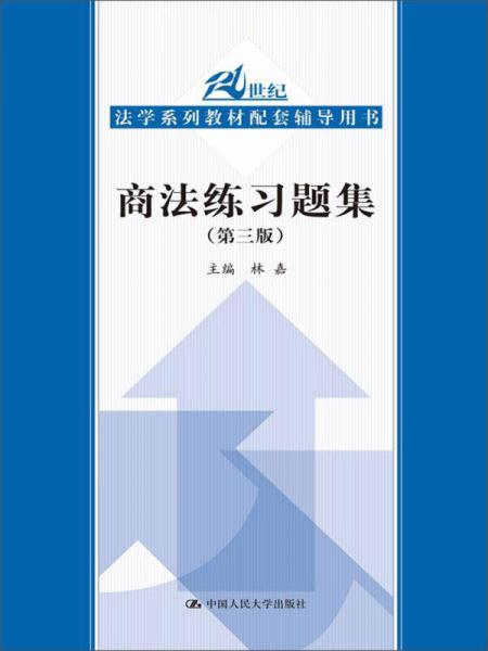 商法练习题集(第3版)/21世纪法学系列教材配套辅导用书