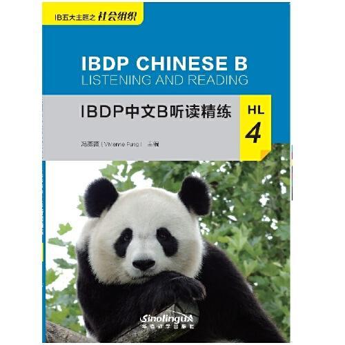 IBDP中文B听读精练HL4