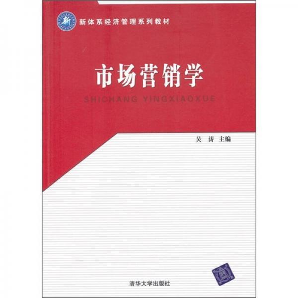 新体系经济管理系列教材·市场营销学