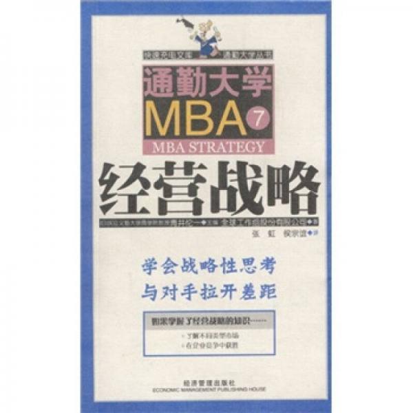 通勤大学MBA7:经营战略