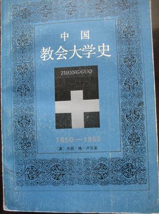 中国教会大学史