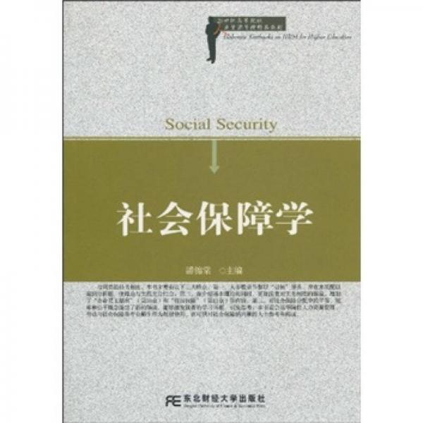 21世纪高等院校人力资源管理精品教材:社会保障学