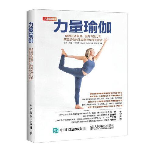 力量瑜伽 增强运动表现提升专注力和预防损伤的体式指导和序列设计
