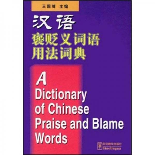 汉语褒贬义词语用法词典