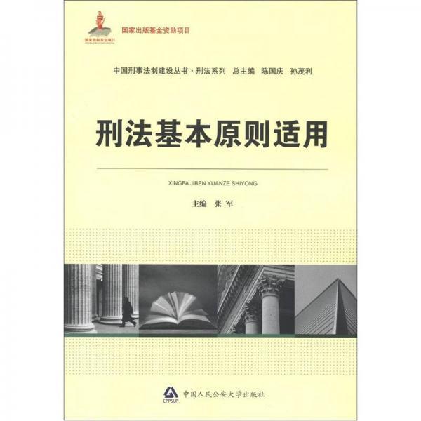 中国刑事法制建设丛书·刑法系列:刑法基本原则适用