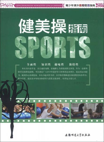青少年课外体育竞技指南:健美操指南