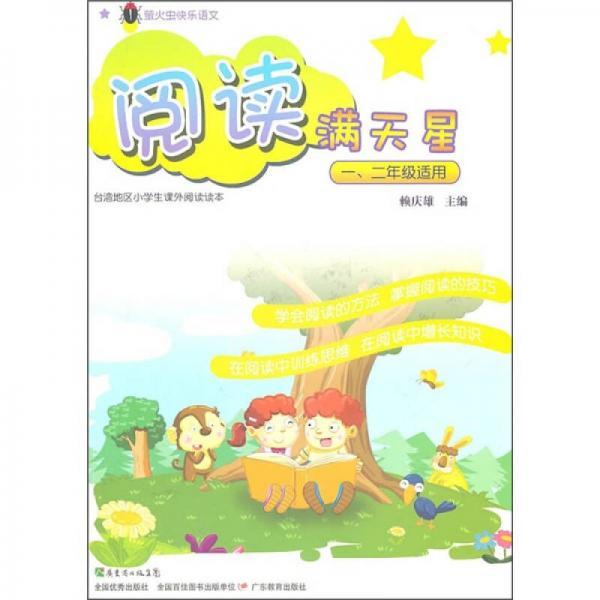 萤火虫快乐语文:阅读满天星(1、2年级适用)