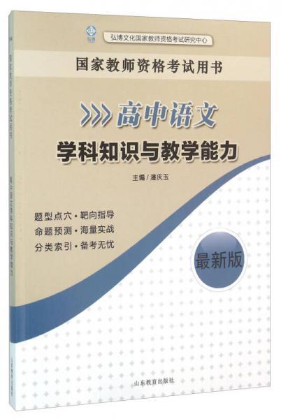 高中语文学科知识与教学能力(最新版)