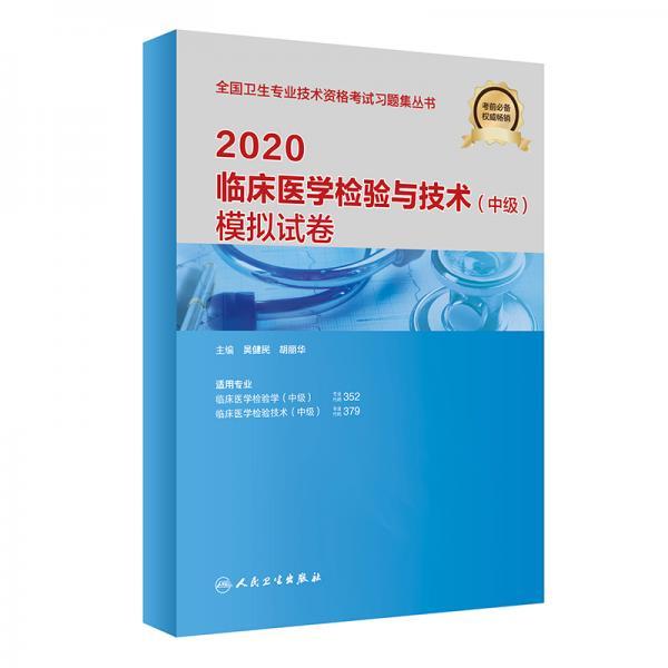 2020临床医学检验与技术(中级)模拟试卷