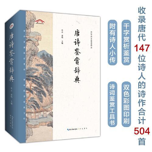 唐诗鉴赏辞典——中华诗文鉴赏典丛