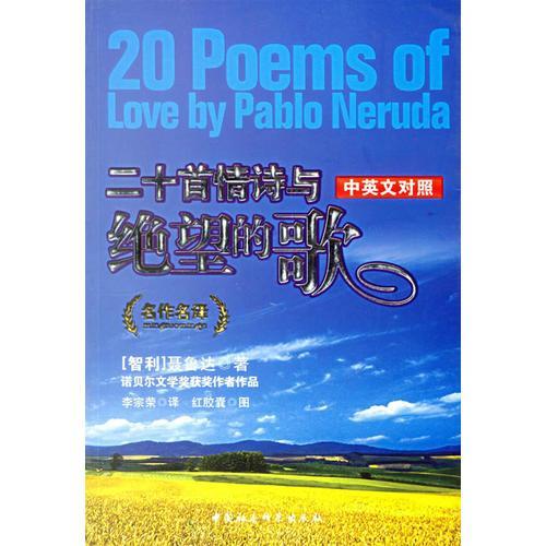 二十首情诗与绝望的歌