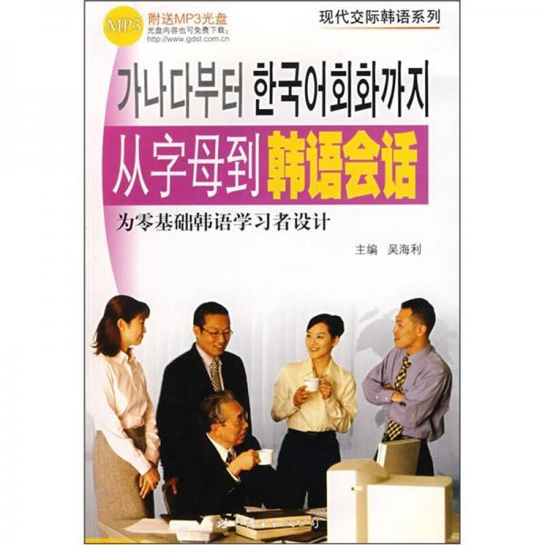 从字母到韩语会话:为零基础韩语学习者设计