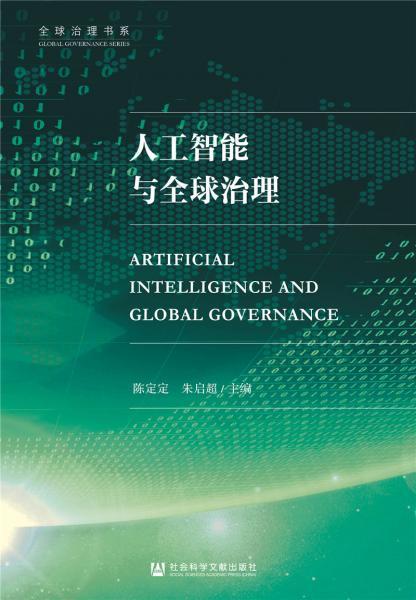 人工智能与全球治理