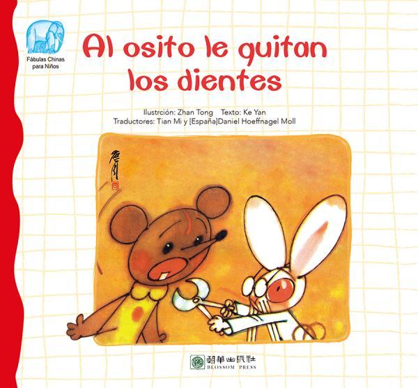 读给孩子的成长寓言:小熊拔牙(西)