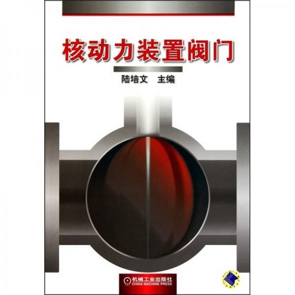 核动力装置阀门