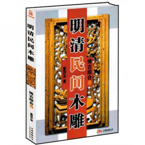 明清民间木雕:博古综合卷