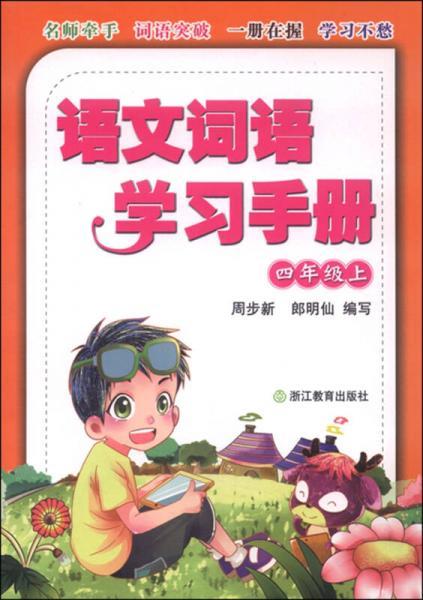 语文词语学习手册(四年级上)