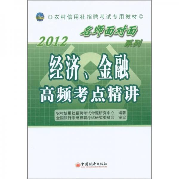 """2012农村信用社招聘考试专用教材·""""名师面对面""""系列:经济、金融高频考点精讲"""