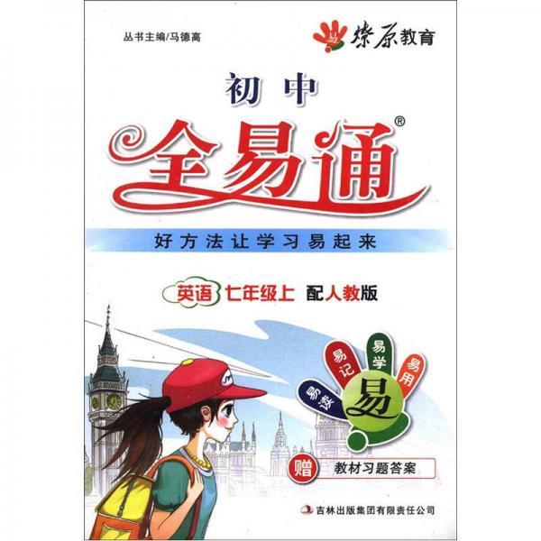 燎原教育·初中全易通:英语(7年级上册)(配人教版)