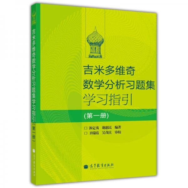 吉米多维奇数学分析习题集学习指引(第1册)
