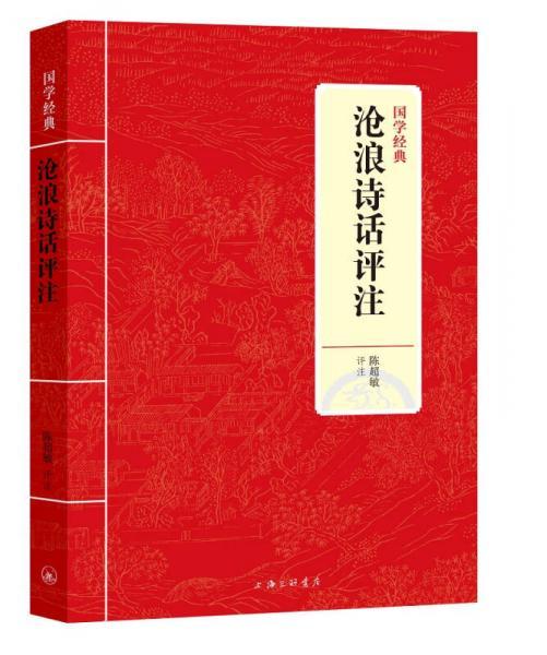 国学经典:沧浪诗话评注