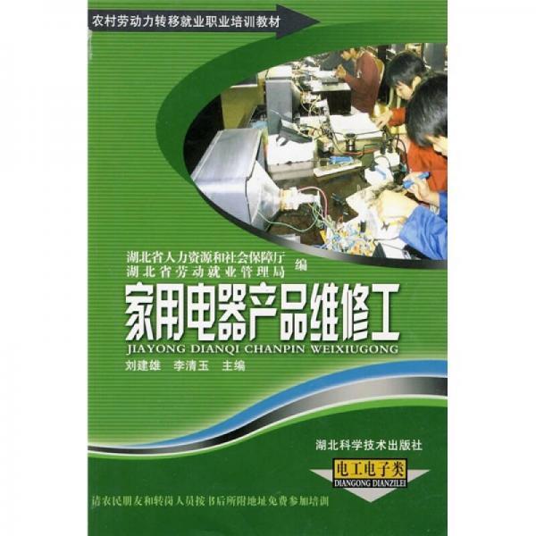 家用电器产品维修工(电工电子类)