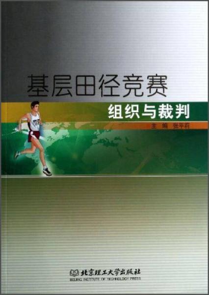 基层田径竞赛组织与裁判