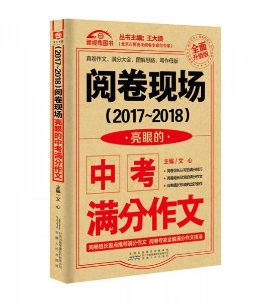 (2017-2018)阅卷现场. 亮眼的中考满分作文