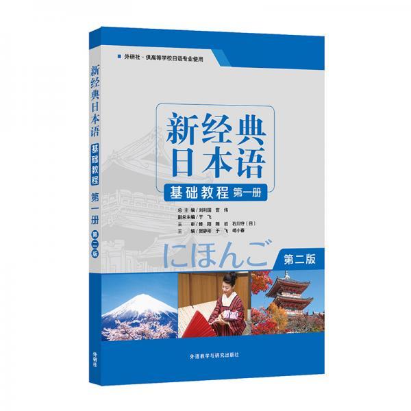 新经典日本语基础教程(第一册)(第二版)