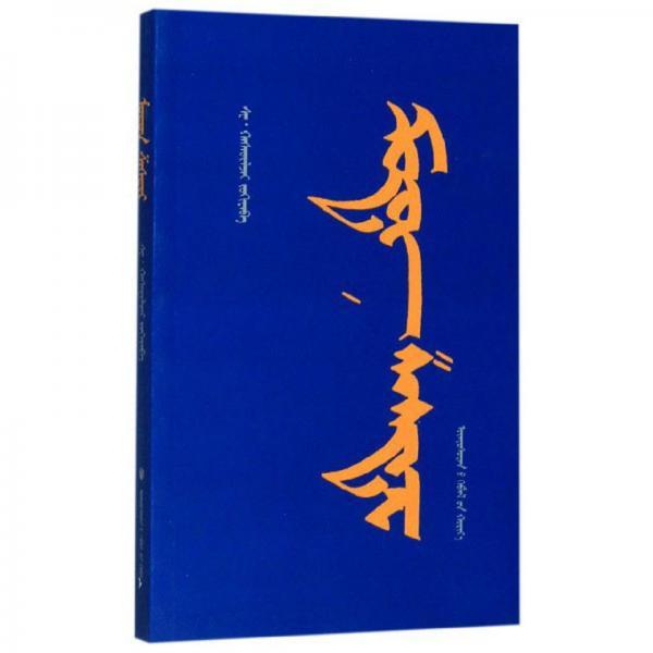 树木之传(蒙古文版)