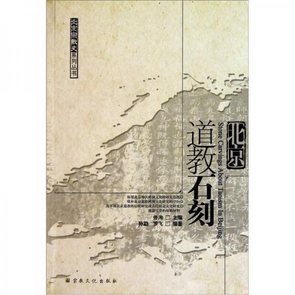 北京道教石刻