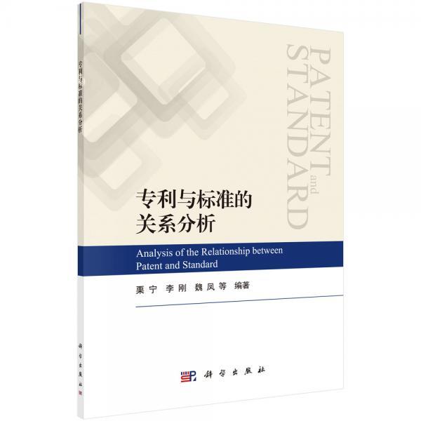 专利与标准的关系分析