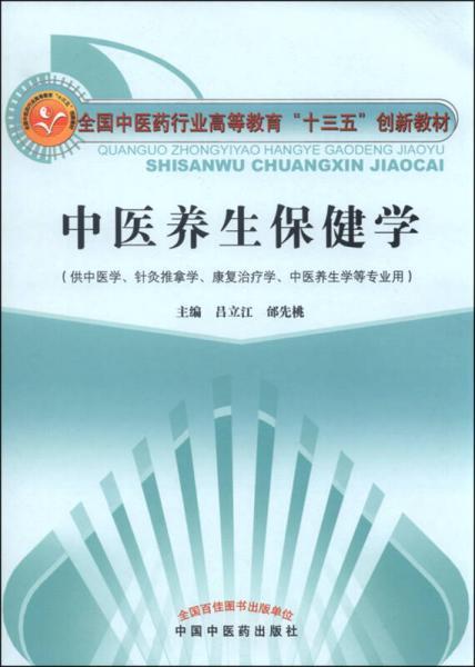"""中医养生保健学·全国中医药行业高等教育""""十三五""""创新教材"""