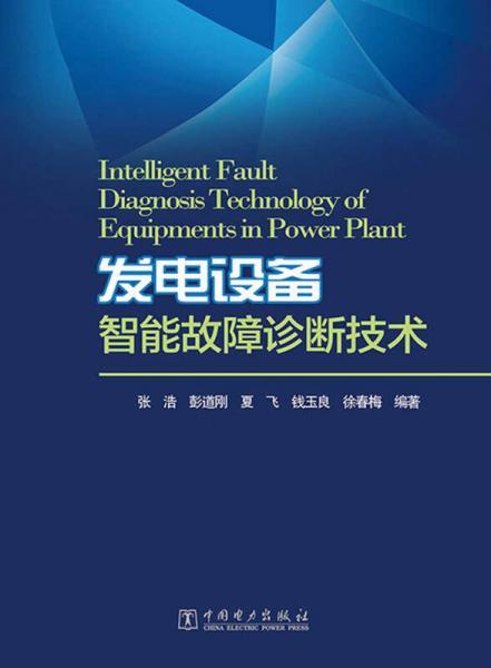 发电设备智能故障诊断技术