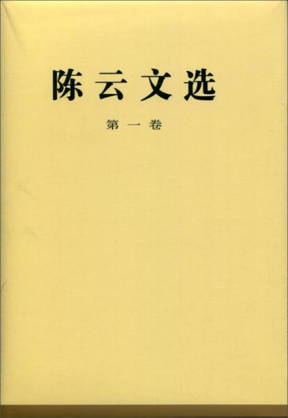 陈云文选 第一卷