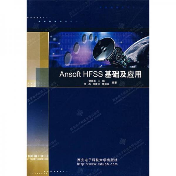 Ansoft HFSS基础及应用