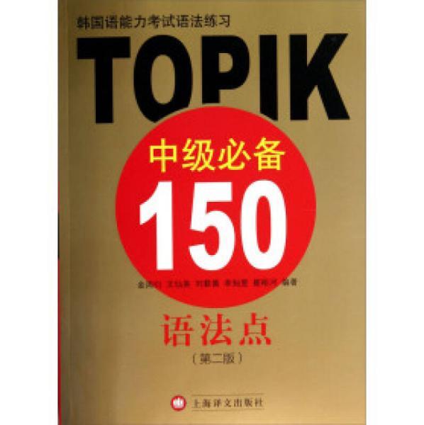 韩国语能力考试语法练习:TOPIK中级必备150语法点(第二版)