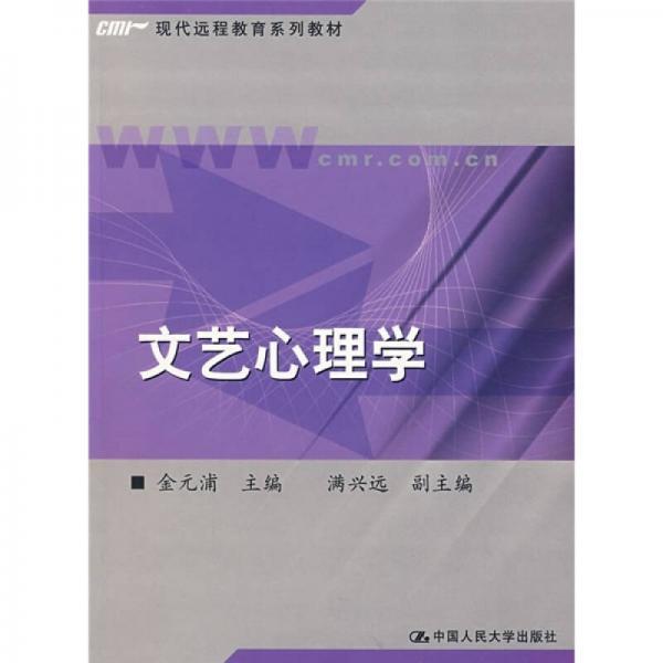 现代远程教育系列教材:文艺心理学