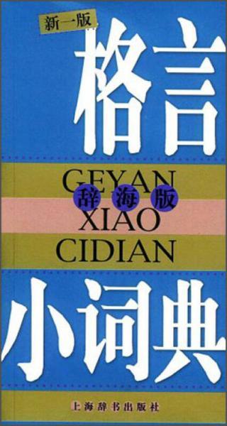 辞海版 格言小词典(新1版)