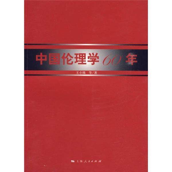 中国伦理学60年